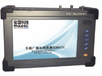 MAGIC-2017 car radio and television road test system.